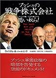 ブッシュの戦争株式会社