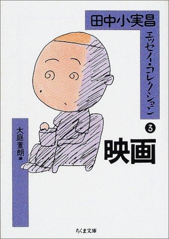 田中小実昌エッセイ・コレクション〈3〉映画 (ちくま文庫)