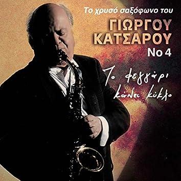 To Chryso Saxofono Tou Giorgou Katsarou, Vol. 4 (To Feggari Kanei Kyklo)