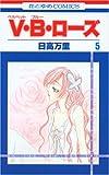 V・B・ローズ 第5巻 (花とゆめCOMICS)