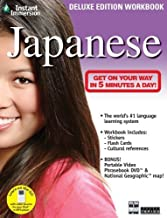 Instant Immersion Japanese - Deluxe Edition Workbook (Japanese Edition) by Mary March (2008-05-01)