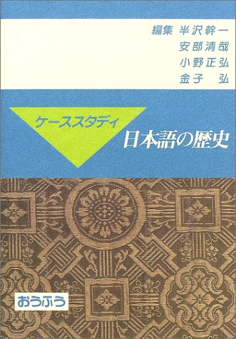 ケーススタディ日本語の歴史