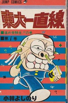 東大一直線〈第1巻〉 (1977年) (ジャンプ・コミックス)