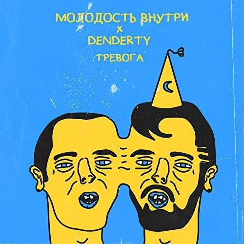 DenDerty & Молодость внутри