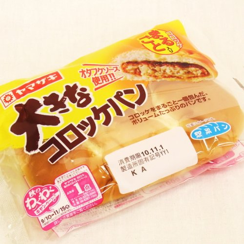 ヤマザキ 大きなコロッケパン×3個 山崎パン横浜工場製造品