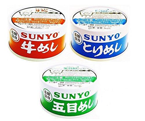 大人気の SUNYO サンヨー 美味しい 飯缶セット 全6缶 東京防災ブック付属 <五目めし2缶 とりめし2缶 牛めし2缶> 5年長期保存、非常食に!保存食!