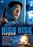 ハイリスク HDリマスター版[DVD]