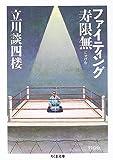 ファイティング寿限無 (ちくま文庫)