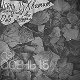 Осень 15