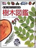 樹木図鑑 (「知」のビジュアル百科)