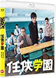 任侠学園(特装限定版)[Blu-ray/ブルーレイ]