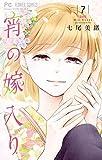 宵の嫁入り(7) (フラワーコミックス)