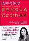 渋井真帆の夢をかなえる女になれる本―お金に愛され、やりがいのある仕事を手にいれる「幸運の法則」