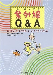 紫外線Q&A―お日さまと仲良くつき合う方法 (CMC books)