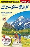 C10 地球の歩き方 ニュージーランド 2019~2020