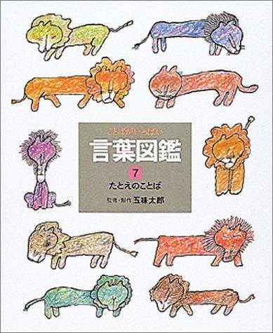 たとえのことば (言葉図鑑( 7))