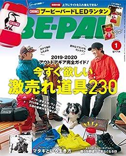 [BE-PAL編集部]のBE-PAL (ビーパル) 2020年 1月号 [雑誌]