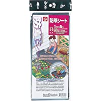 FarmGarden 防草シート 1m×5m 7436
