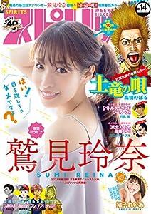 週刊ビッグコミックスピリッツ 14巻 表紙画像