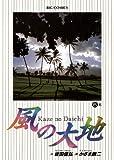 風の大地(6) (ビッグコミックス)