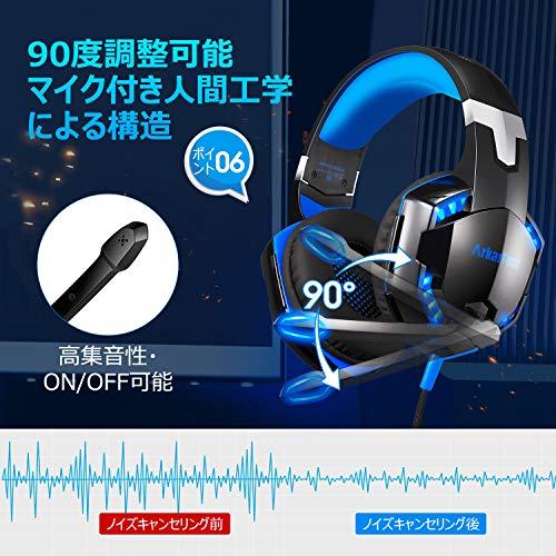 ARKARTECHG2000ゲーミングヘッドセットps4ヘッドセットゲーミングヘッドホンswitchへっどせっとps5マイク付きヘッドホンゲーミングヘッドフォン有線ゲーム用PC用ヘッドセット重低音高音質スカイプfps対応男女兼用プレゼント