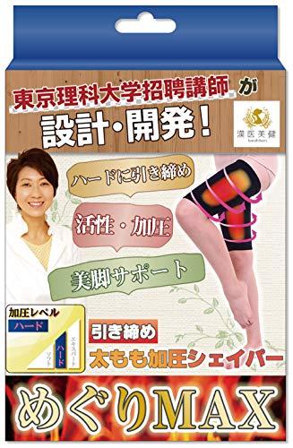 【 カラダのプロが設計開発 】 漢医美健 太もも シェイパー 痩せ 着圧 加圧 サポーター めぐりMAX (M)