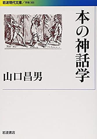 本の神話学 (岩波現代文庫)
