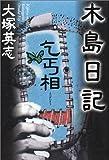 木島日記 乞丐相 (文芸シリーズ)