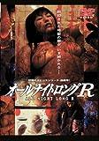 オールナイトロングR [DVD] image