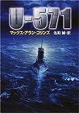 U‐571 (ハヤカワ文庫NV)