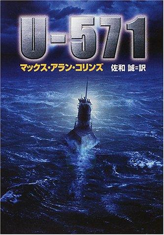 U‐571 (ハヤカワ文庫NV)の詳細を見る