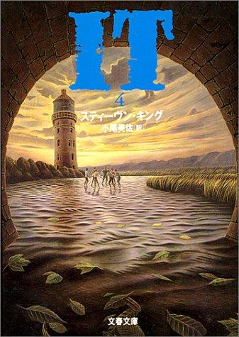 IT(4) (文春文庫)の詳細を見る