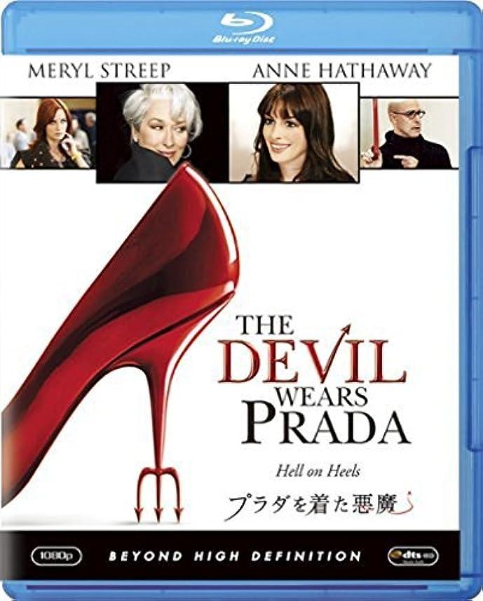 一生関係ないホールプラダを着た悪魔 [AmazonDVDコレクション] [Blu-ray]