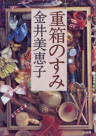 重箱のすみ / 金井 美恵子