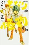 となりの怪物くん(2) (KC デザート)