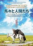 馬々と人間たち[DVD]