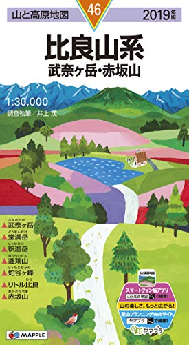 山と高原地図 比良山系 武奈ヶ岳・赤坂山 (山と高原地図 46)