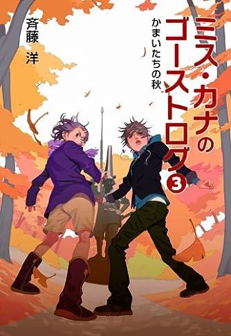 かまいたちの秋 (ミス・カナのゴーストログ)