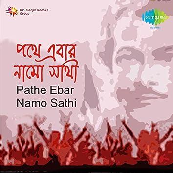 Pathe Ebar Namo Sathi