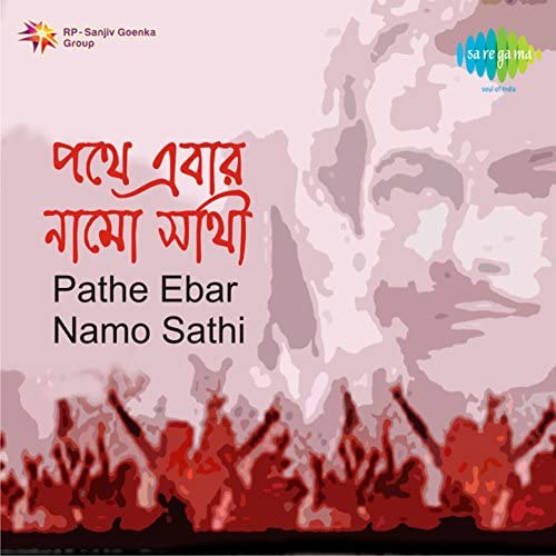 Hemant Kumar & Lata Mangeshkar