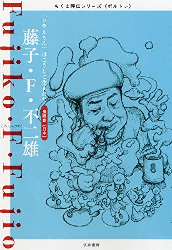 藤子・F・不二雄 ――「ドラえもん」はこうして生まれた (ちくま評伝シリーズ〈ポルトレ〉) | 筑摩書房編集部・地理