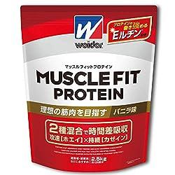 ウイダー マッスルフィットプロテイン バニラ味 2.5kg