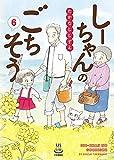 しーちゃんのごちそう(6) (思い出食堂コミックス)