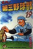 名門!第三野球部 19 (少年マガジンコミックス)