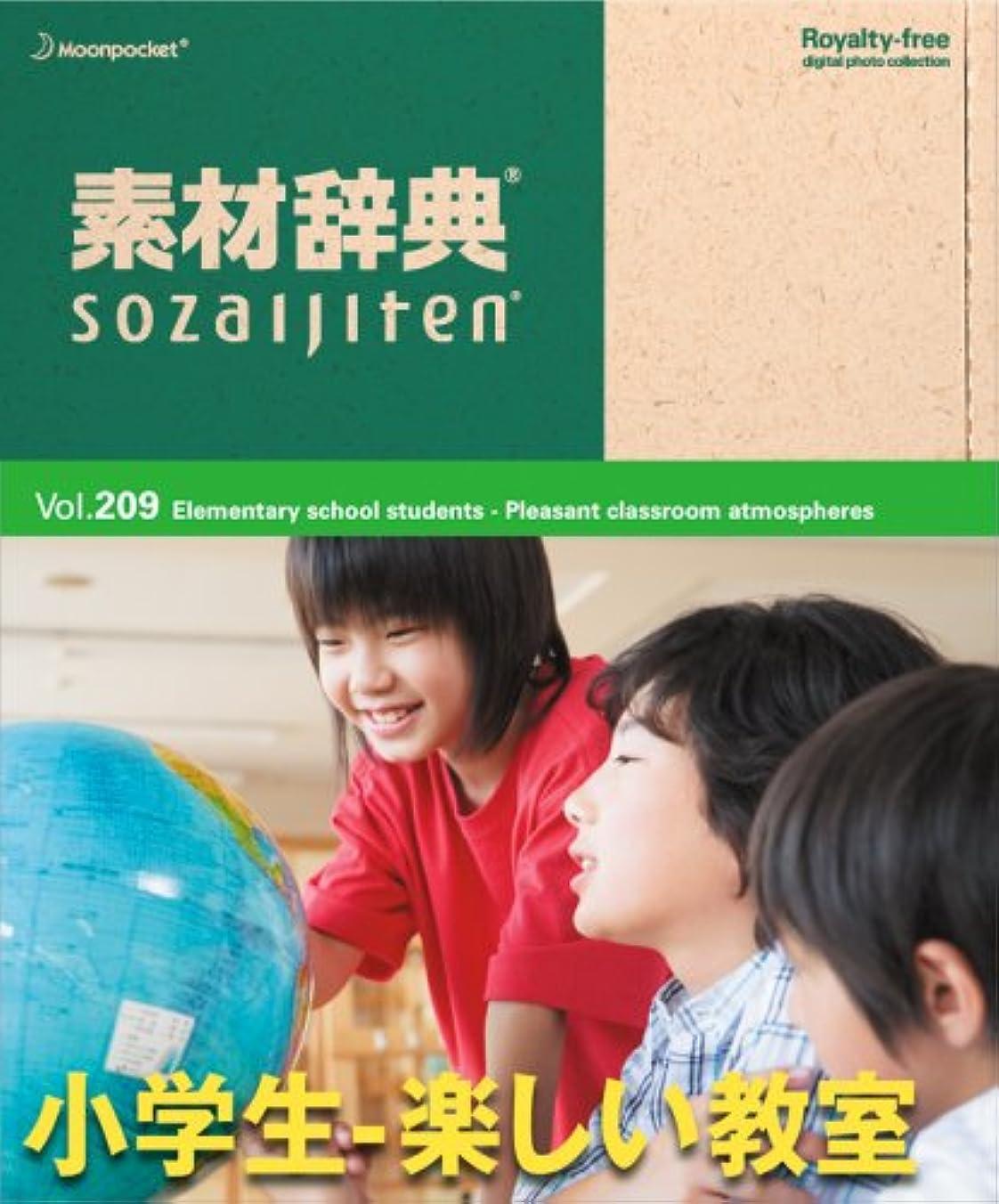 どんなときも実験をする慢性的素材辞典 Vol.209 小学生-楽しい教室編