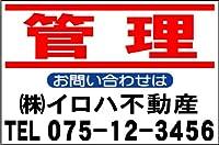 社名入不動産募集看板「管理」Lサイズ(60cmx91cm)
