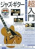 はじめてでもスグ弾ける!! ジャズ・ギター超入門[改訂版]DVD付(シンコー・ミュージックMOOK) (シンコー・ミュージックMOOK)