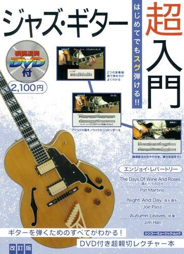 はじめてでもスグ弾ける!! ジャズ・ギター超入門[改訂版]DVD付(シンコー・ミュージックMOOK) (シンコー・ミュージックMOOK)の詳細を見る