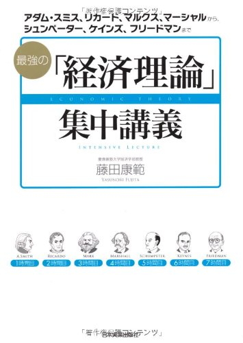 最強の「経済理論」集中講義