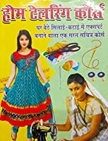 Home Tailoring Course Hindi